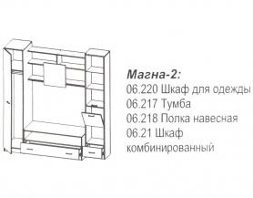 Стенка Магна-2 АКЦИЯ